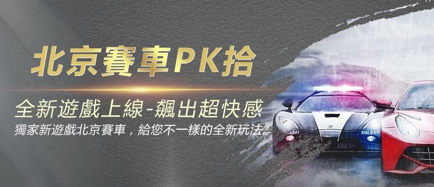 北京賽車pk10走勢技巧易懂教學