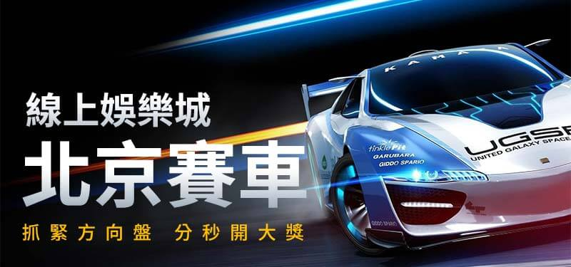 北京賽車是什麼?